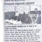 Marathi Paper covering Disha workshop in BV Bellad Law College, Belagavi