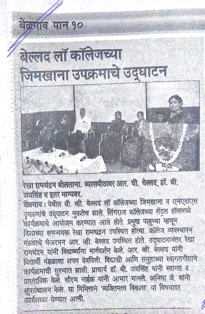 Marathi Paper covering Disha workshop in BV Bellad Law College, Belagavi