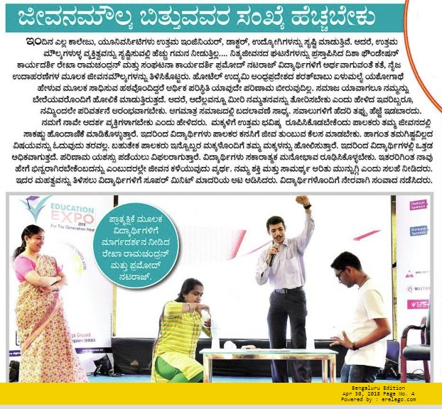 Disha conducted a session in education expo conducted by vijayavani and dighvijaya channel
