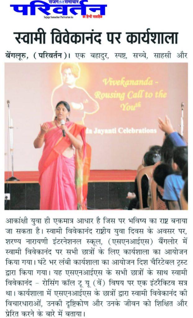 Media coverage of Vivekananda Jayanthi in Sharanya international school